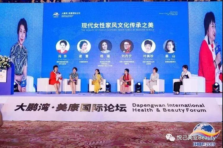 【美康分论坛】丽人万里行,点燃美丽健康产业新时代